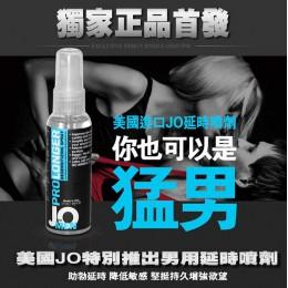 美國JO持久液 男性天然無刺激持久與防早洩延遲噴劑